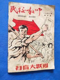 民校教师 1958.4  (扫盲大跃进)