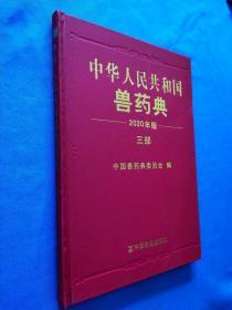 中华人民共和国兽药典 (2020年版)三部   封面内侧有开裂如图所示实物拍照