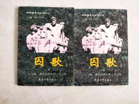 囚歌:白公馆、渣滓洞革命烈士诗文集(上下)2本合售