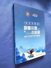 北京冬奥会 跟着非遗去旅游 张家口非物质文化遗产旅游手册