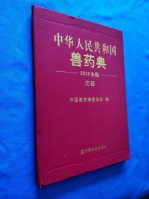 中华人民共和国兽药典 (2020年版)三部