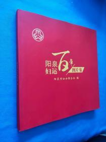 阳泉百年妇运图片集