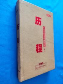 历程(卷二)—红色经典党史电视剧合集(30DVD)托盒有开裂盘完好如图所示实物拍照