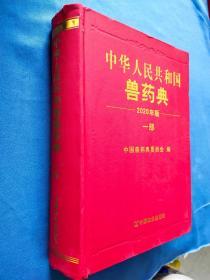 中华人民共和国兽药典 (2020年版)一部   缺版权页