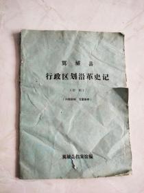 翼城县行政区划沿革史记(初稿)