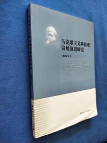 马克思主义科技观发展演进研究