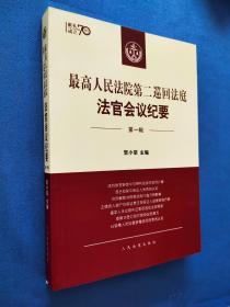 最高人民法院第二巡回法庭法官会议纪要(第一辑)