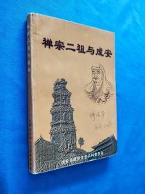 禅宗二祖与成安 (修改本)有开裂如图所示品相自鉴