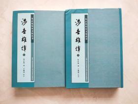 涉世雄谭 (上(平装),下(精装))/朱正色历史文化丛书