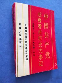 中国共产党吐鲁番市历史大事记(1949-1994)签赠本