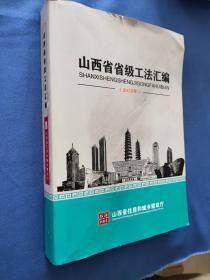 山西省省级工法汇编  (2018年本)