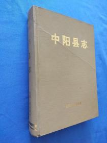 中阳县志  书前半部分受潮有水印页面不平如图所示实物拍照