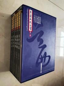 吕梁文化丛书 第二辑:1《白代风流》2《餐韵食趣》3《红事白事》4《节日抒怀》5《天理良心》 (全五册带盒套)