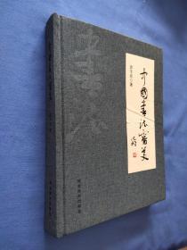 中国书法审美