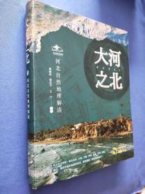 大河之北——河北自然地理解读