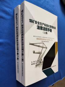 煤矿安全生产标准化管理体系法律法规手册(上下册)