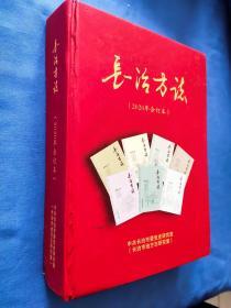 长治方志( 2020年合订本 )