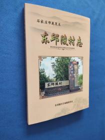 石家庄市鹿泉区   东邱陵村志  (封底有划痕如图所示)