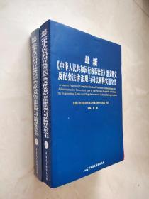 最新《中华人民共和国行政诉讼法》条文释义及配套法律法规与司法解释实用全书(上下册)