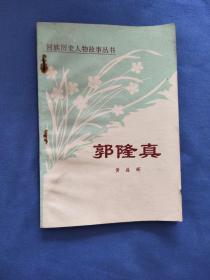 回族历史人物故事丛书:郭隆真