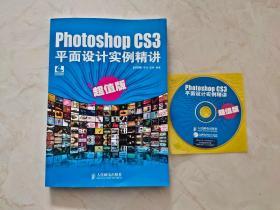 Photoshop CS3平面设计实例精讲(超值版)有盘