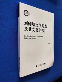 刘师培文学思想及其文化语境