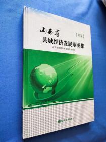 山西省县域经济发展地图集【阳泉卷】(硬精装 彩绘本)