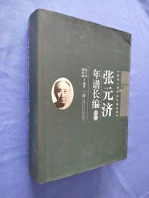 张元济年谱长编 上册