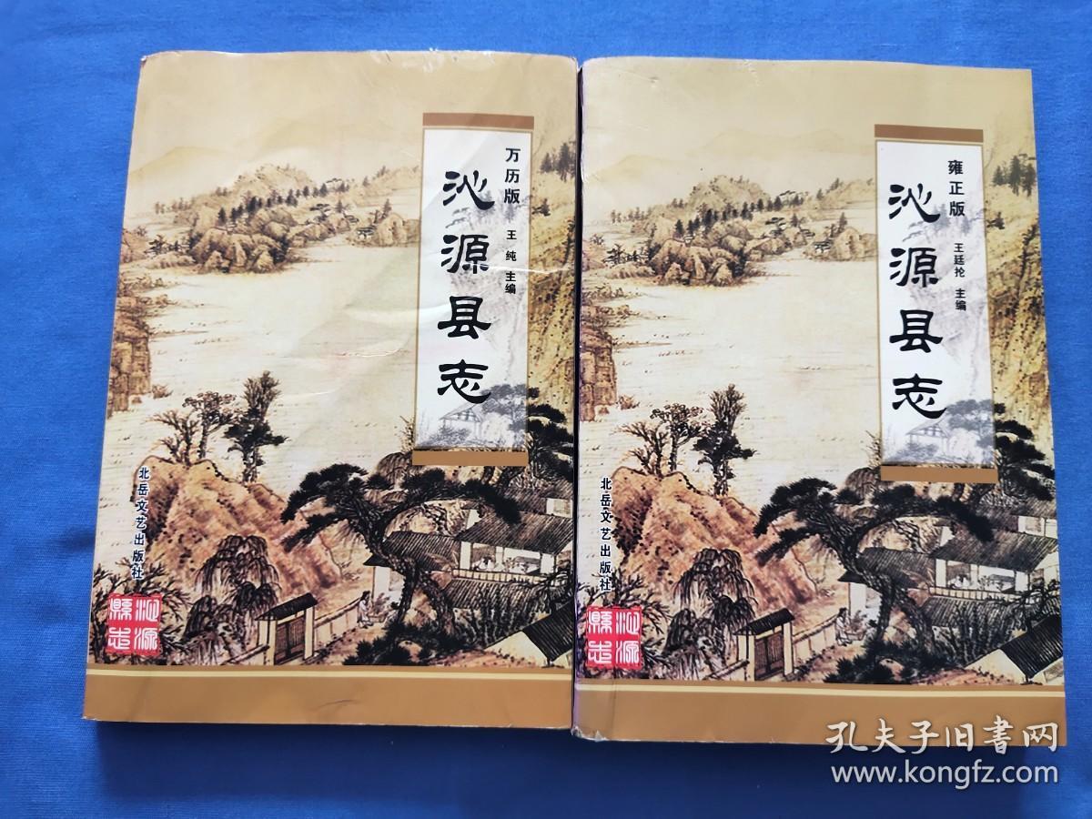 沁源县志 (万历版 雍正版) 两本  万历版书角有磕碰痕迹