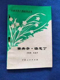 回族历史人物故事丛书 ——赛典赤·瞻思丁