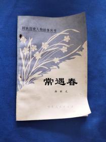 回族历史人物故事丛书:常遇春