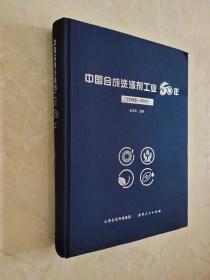 中国合成洗涤剂工业60年
