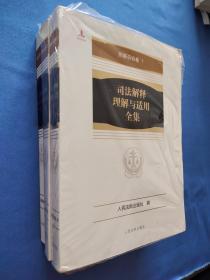 司法解释理解与适用全集·刑事诉讼卷(平装本)全3册