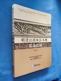 明清江浙地区木雕装饰纹样  封底有水印如图所示