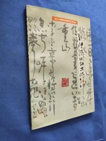 刘岭谈书录——浅谈书法技艺的二十个区别