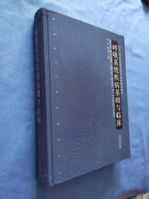 呼吸系统疾病基础与临床   625-627页有撕裂痕迹如图所示实物拍照