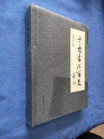 中国书法审美   塑封未开