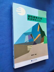 金陵老年大学教育研究(2020)