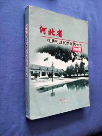 河北省优秀村规民约居民公约100篇