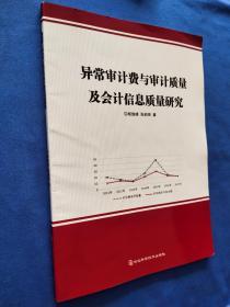 异常审计费用与审计质量及会计信息质量研究