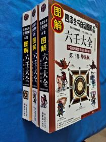 图解六壬大全(全三部): 第一部 占法及神煞 ,第二部 吉凶占断, 第三部 毕法赋