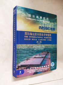 国际海运固体散装货物规则(IMSBC 规则)2019年综合文本 (第二册)