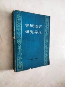 突厥语言研究导论