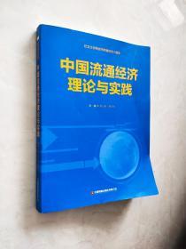 中国流通经济理论与实践