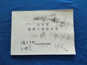 2020山东省建筑工程价目表    封面有字迹如图所示实物拍照
