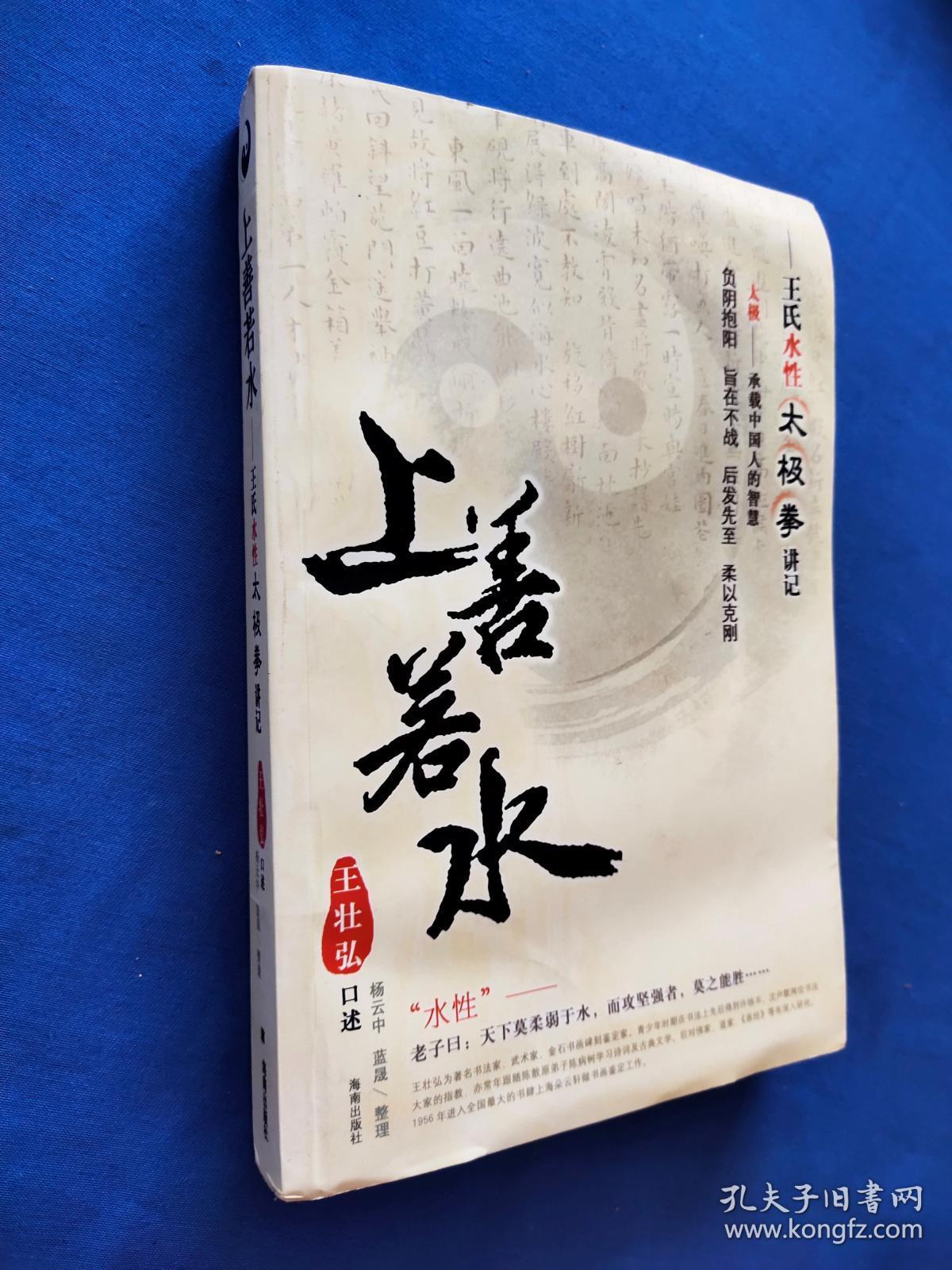 上善若水:王氏水性太极拳讲记 (有光盘)