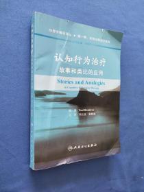 认知行为治疗:故事和类比的应用(翻译版)书受潮有水印如图所示实物拍照