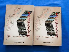 克拉玛依文史资料 第1—20辑选辑(上下册)   书有磕碰痕迹如图所示