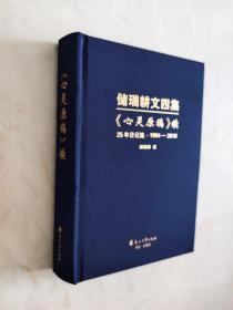 褚瑞耕文四篇《心灵原稿》续 25年日记 1994--2019