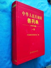 中华人民共和国兽药典 (2020年版)一部